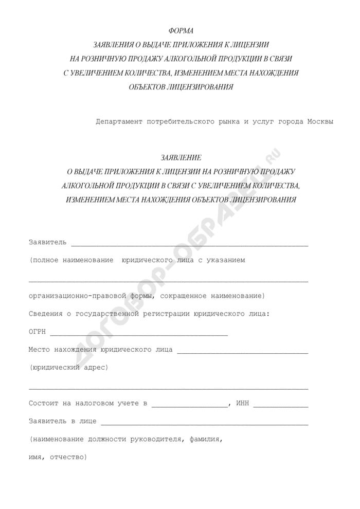 Форма заявления о выдаче приложения к лицензии на розничную продажу алкогольной продукции в городе Москве в связи с увеличением количества, изменением места нахождения объектов лицензирования. Страница 1