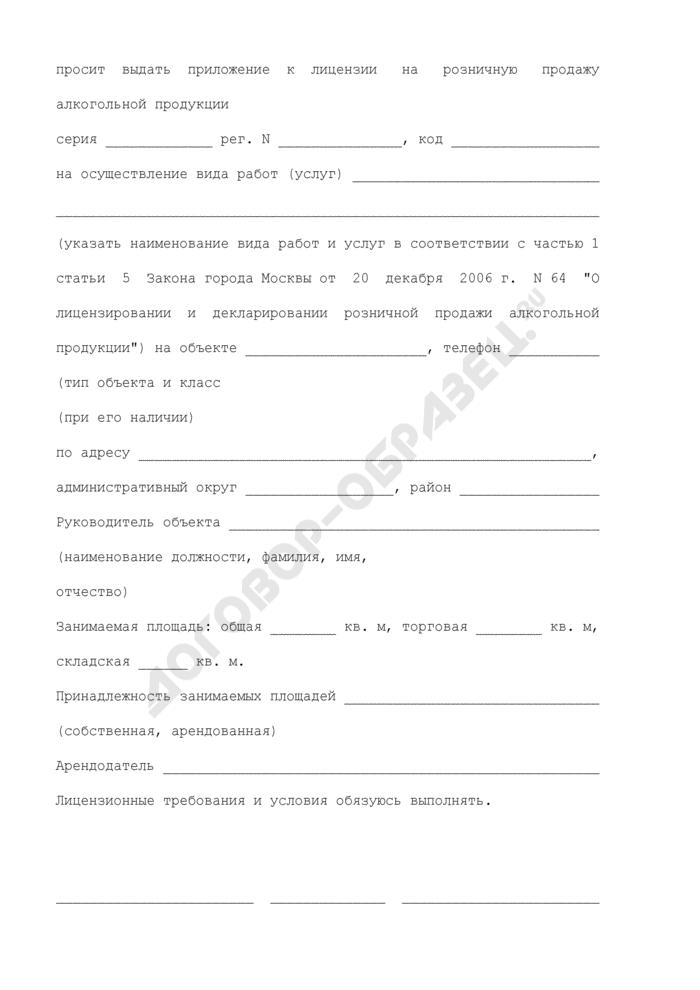 Форма заявления о выдаче приложения к лицензии на розничную продажу алкогольной продукции в городе Москве в связи с увеличением количества, изменением места нахождения объектов лицензирования. Страница 2