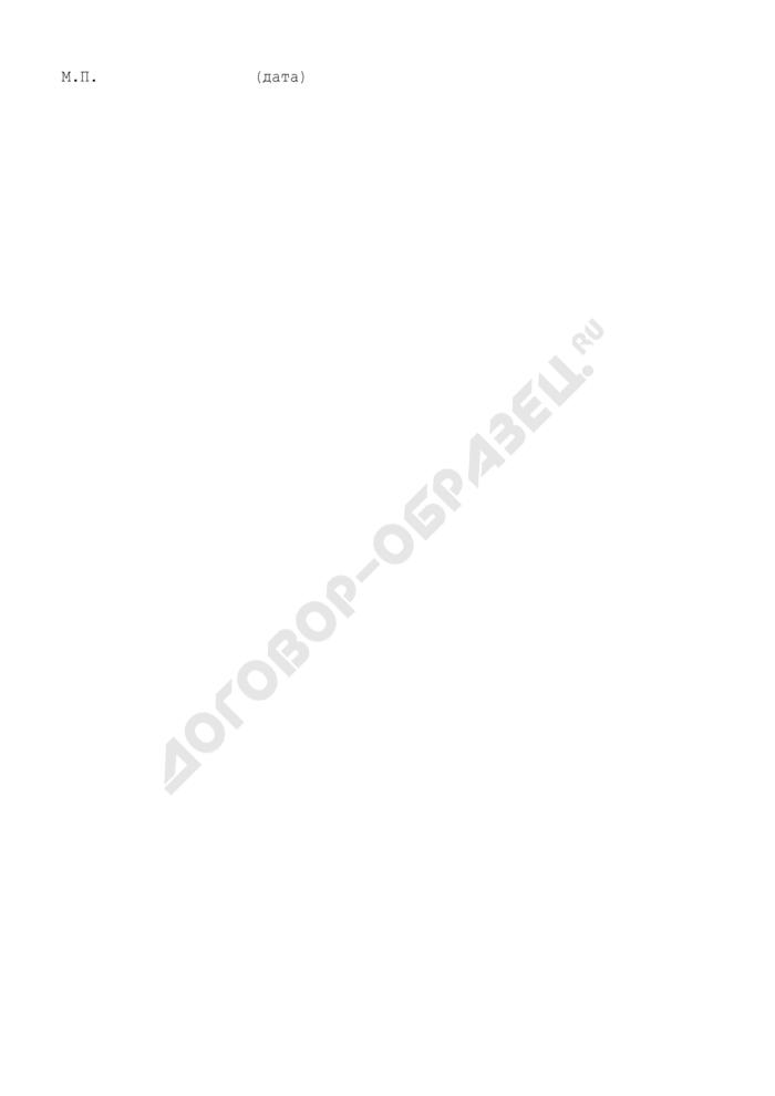 Форма заявления о регистрации лицензии на розничную продажу алкогольной продукции в городе Москве, выданной органом исполнительной власти другого субъекта Российской Федерации. Страница 3