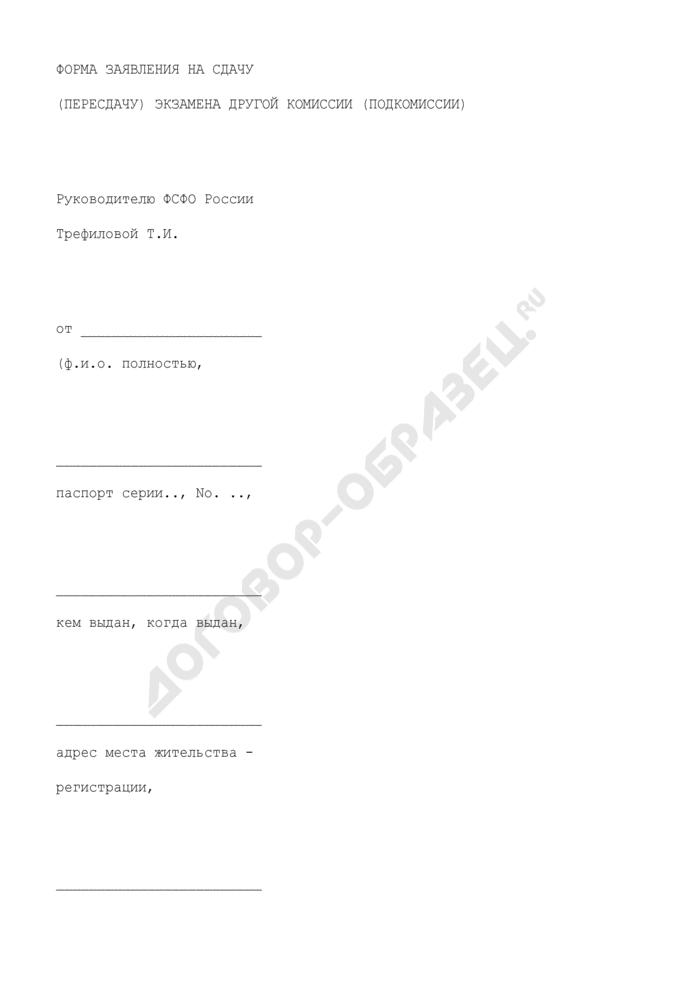Форма заявления на сдачу (пересдачу) экзамена другой комиссии (подкомиссии). Страница 1