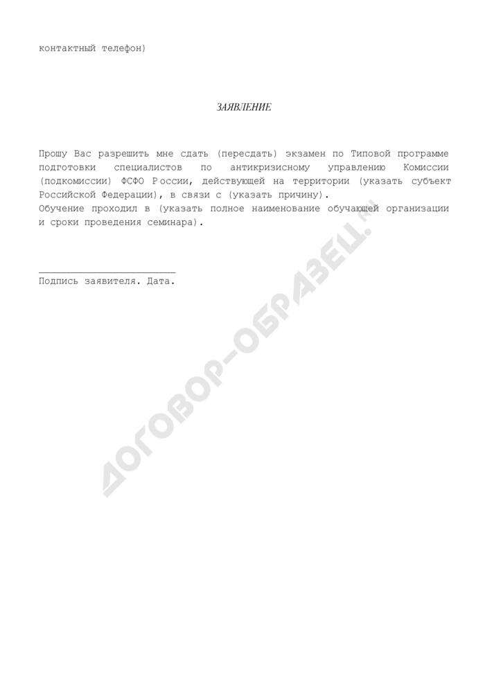 Форма заявления на сдачу (пересдачу) экзамена другой комиссии (подкомиссии). Страница 2