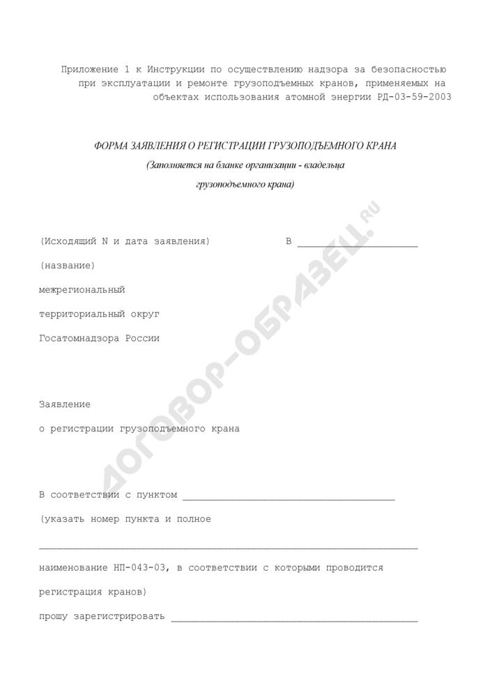 Форма заявления о регистрации грузоподъемного крана. Страница 1