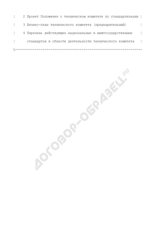 Форма заявления о создании технического комитета по стандартизации. Страница 3