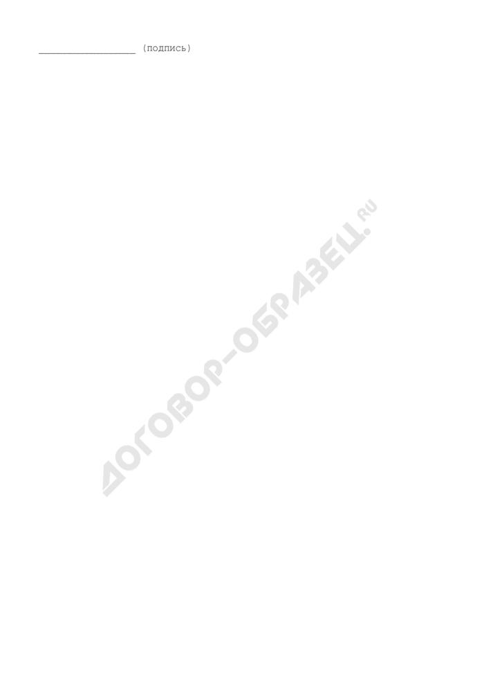 Форма заявления о переустройстве и (или) перепланировке нежилого помещения, расположенного на территории городского округа Жуковский Московской области. Страница 3
