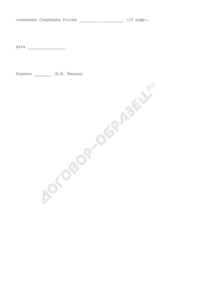 Форма заявления на открытие счета в кредитном учреждении Сбербанка России (пример). Страница 2