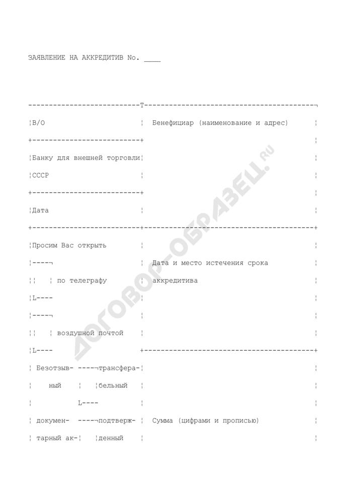 Заявление на аккредитив. Страница 1
