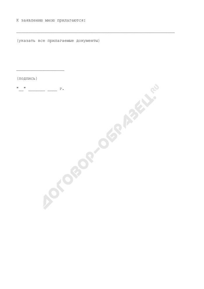 Форма заявления на аттестацию от кандидата в эксперты-аудиторы системы сертификации оборудования, изделий и технологий для ядерных установок, радиационных источников и пунктов хранения (рекомендуемая). Страница 2