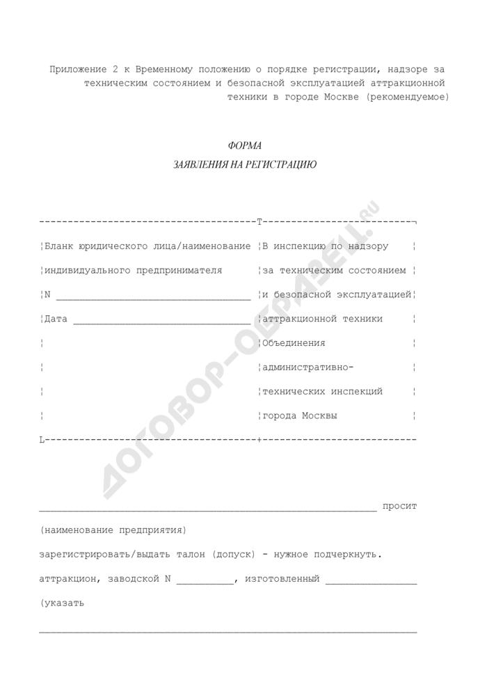Форма заявления на регистрацию аттракционной техники в городе Москве (рекомендуемая). Страница 1