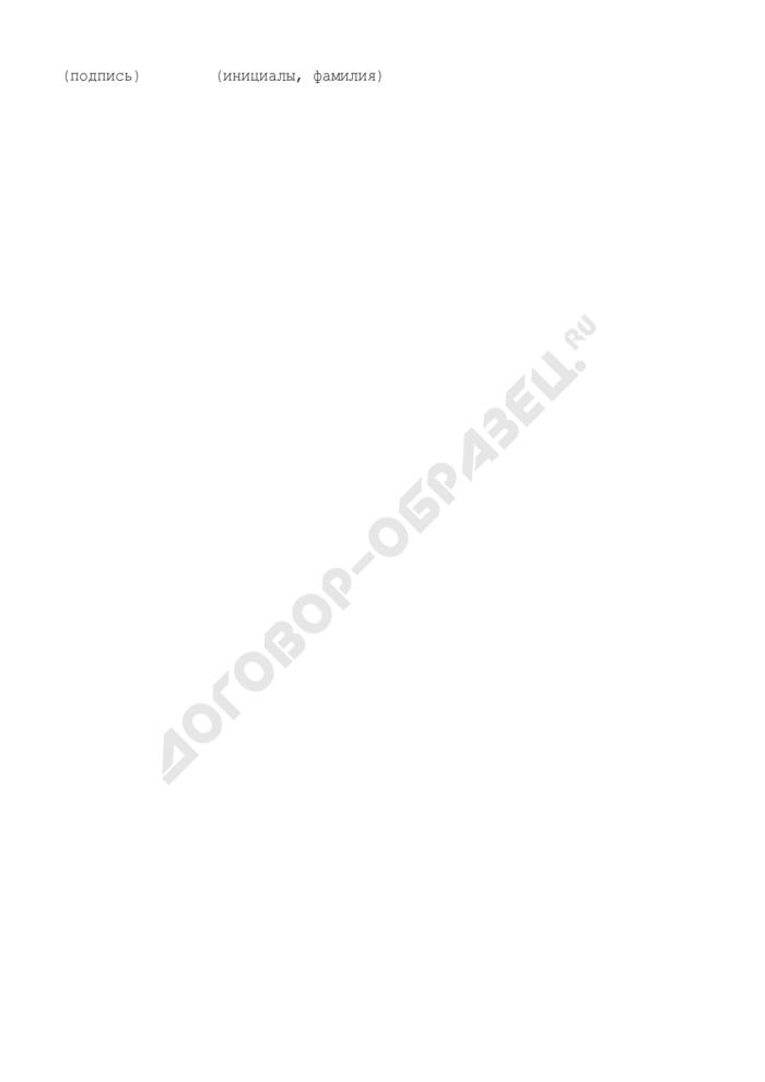 Заявление на аккредитацию журналиста средств массовой информации при органах местного самоуправления городского поселения Кашира Московской области. Страница 2