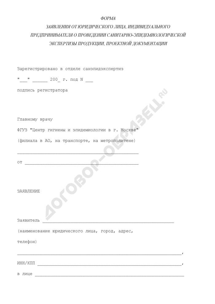 Форма заявления от юридического лица, индивидуального предпринимателя о проведении санитарно-эпидемиологической экспертизы продукции, проектной документации. Страница 1
