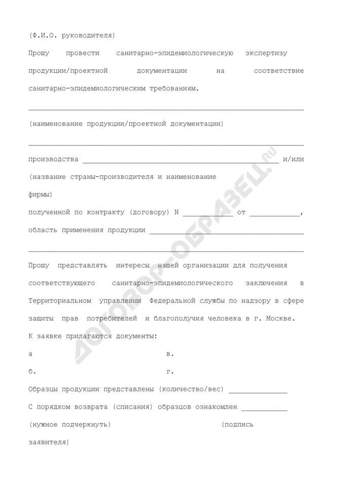 Форма заявления от юридического лица, индивидуального предпринимателя о проведении санитарно-эпидемиологической экспертизы продукции, проектной документации. Страница 2