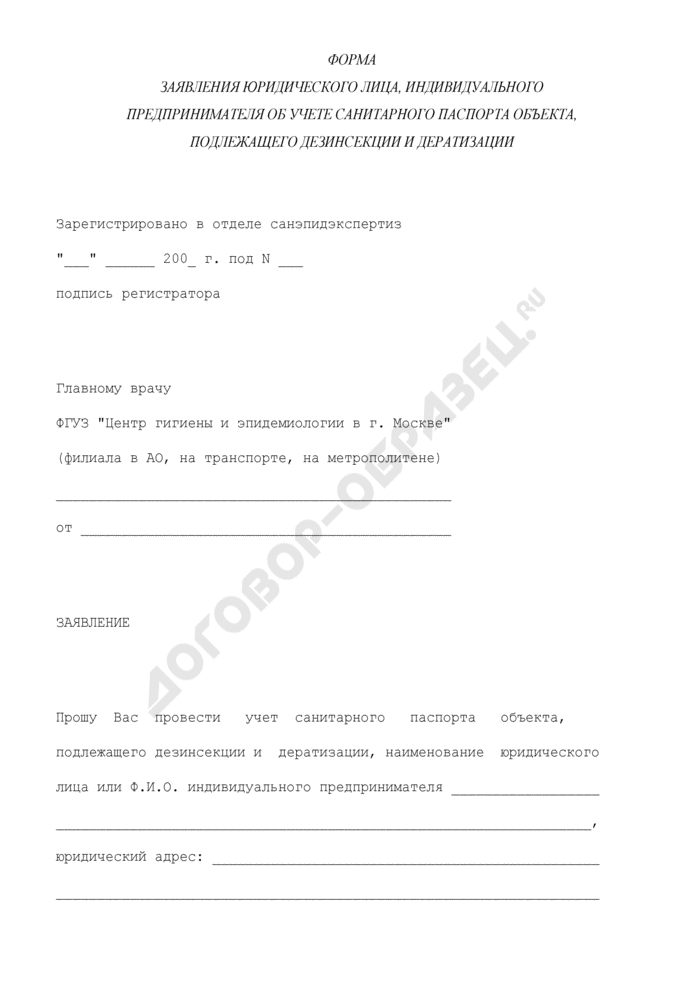 Форма заявления юридического лица, индивидуального предпринимателя об учете санитарного паспорта объекта, подлежащего дезинсекции и дератизации. Страница 1