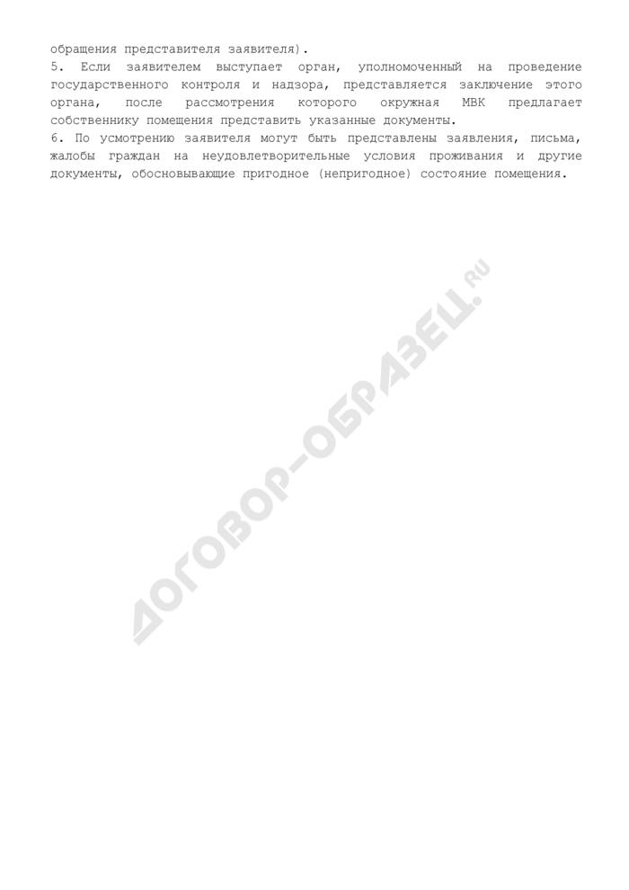 Форма заявления о признании помещения жилым помещением, жилого помещения пригодным (непригодным) для проживания на территории Южного административного округа города Москвы. Страница 3