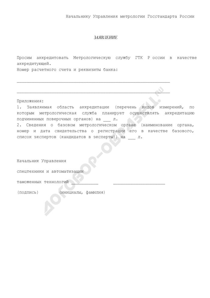 Заявление на аккредитацию Метрологической службы государственного таможенного комитета России в качестве аккредитующей. Страница 1