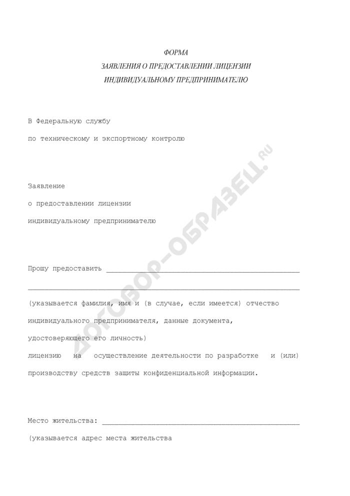 Форма заявления о предоставлении лицензии на осуществление деятельности по разработке и (или) производству средств защиты конфиденциальной информации индивидуальному предпринимателю. Страница 1