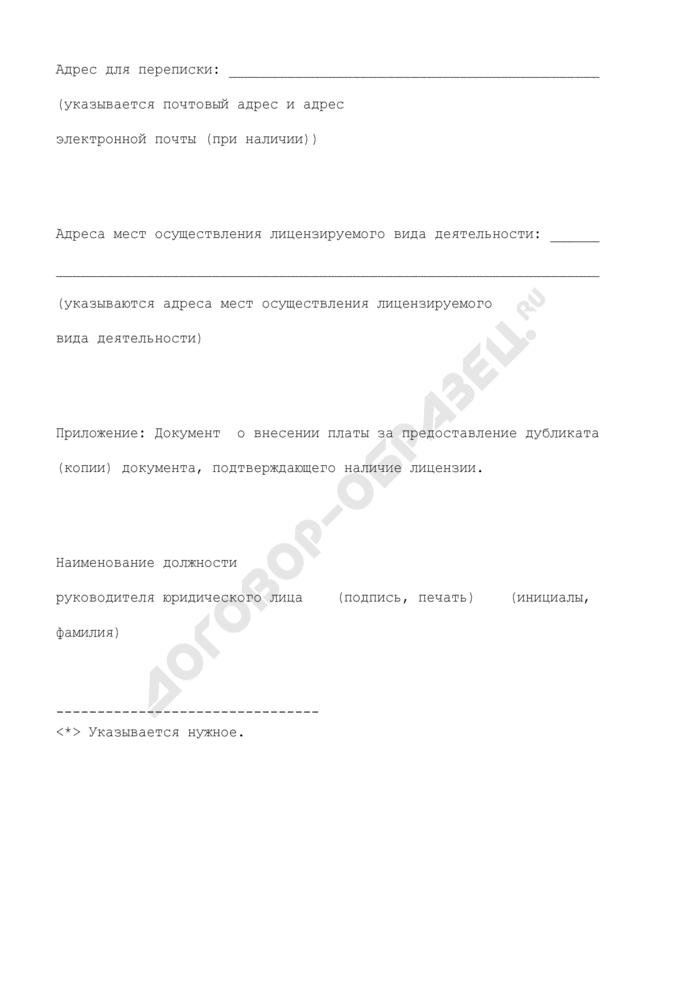 Форма заявления о выдаче дубликата (копии) документа, подтверждающего наличие лицензии на осуществление деятельности по разработке и (или) производству средств защиты конфиденциальной информации, юридическому лицу. Страница 2
