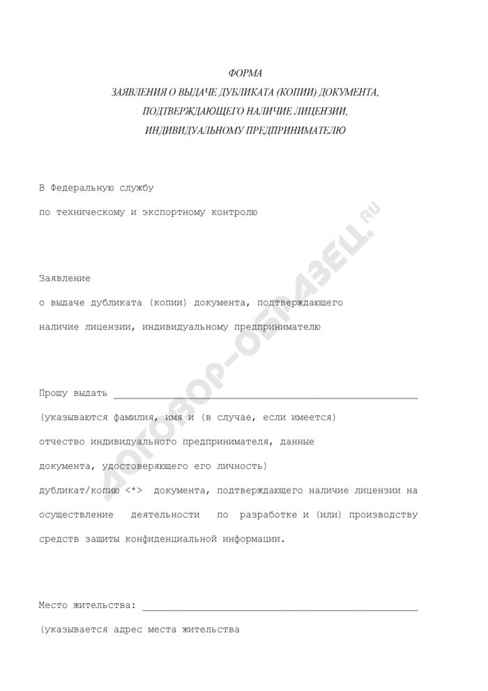 Форма заявления о выдаче дубликата (копии) документа, подтверждающего наличие лицензии на осуществление деятельности по разработке и (или) производству средств защиты конфиденциальной информации, индивидуальному предпринимателю. Страница 1