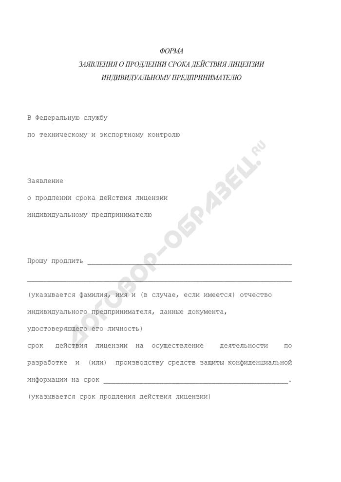 Форма заявления о продлении срока действия лицензии на осуществление деятельности по разработке и (или) производству средств защиты конфиденциальной информации индивидуальному предпринимателю. Страница 1