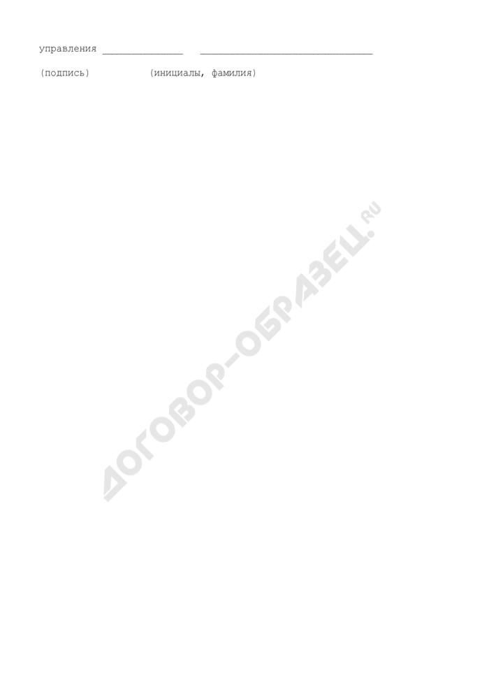 Заявление на аккредитацию поверочных органов метрологической службы государственного таможенного комитета России на право поверки средств измерений в сфере обороны и безопасности Российской Федерации. Страница 2