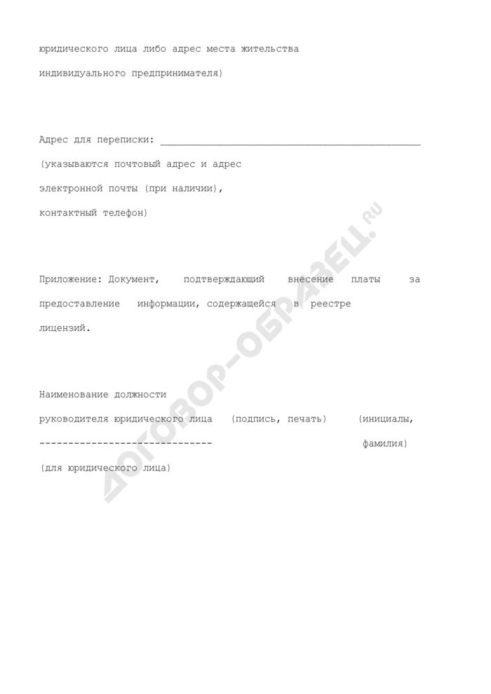 Форма заявления о выдаче выписки из реестра лицензий о лицензиате, осуществляющем деятельность по разработке и (или) производству средств защиты конфиденциальной информации. Страница 2
