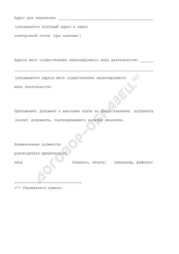 Форма заявления о выдаче дубликата (копии) документа, подтверждающего наличие лицензии на осуществление деятельности по технической защите конфиденциальной информации, юридическому лицу. Страница 2