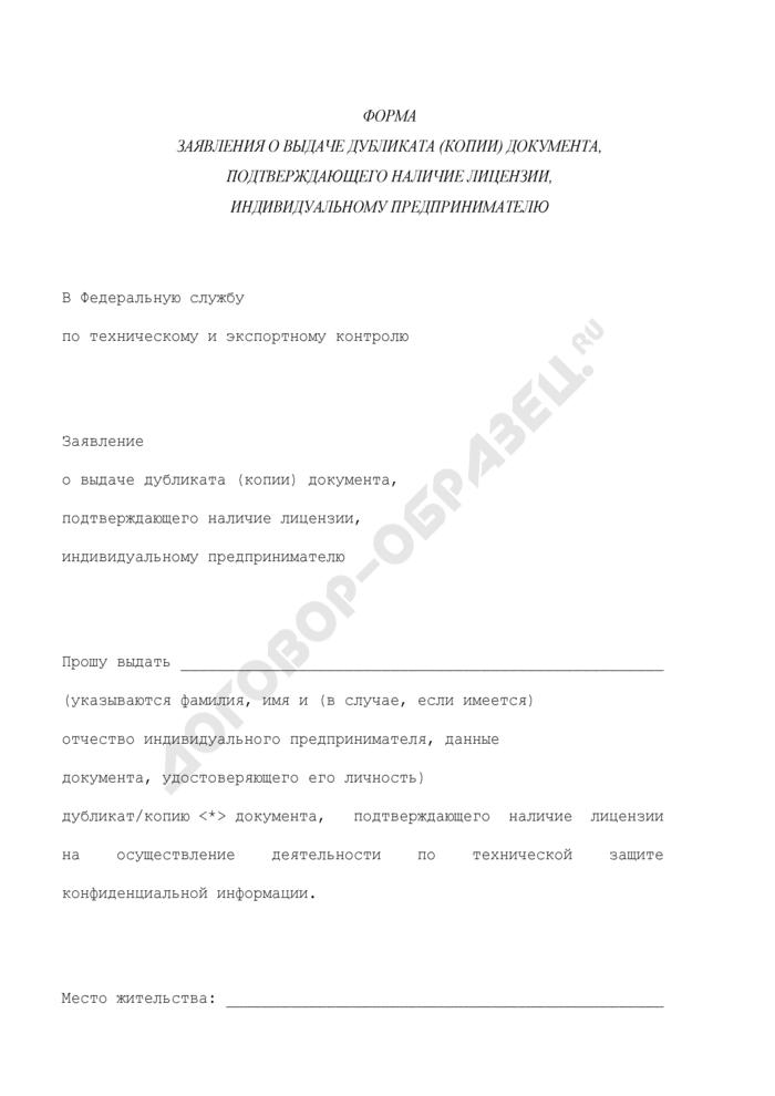Форма заявления о выдаче дубликата (копии) документа, подтверждающего наличие лицензии на осуществление деятельности по технической защите конфиденциальной информации, индивидуальному предпринимателю. Страница 1