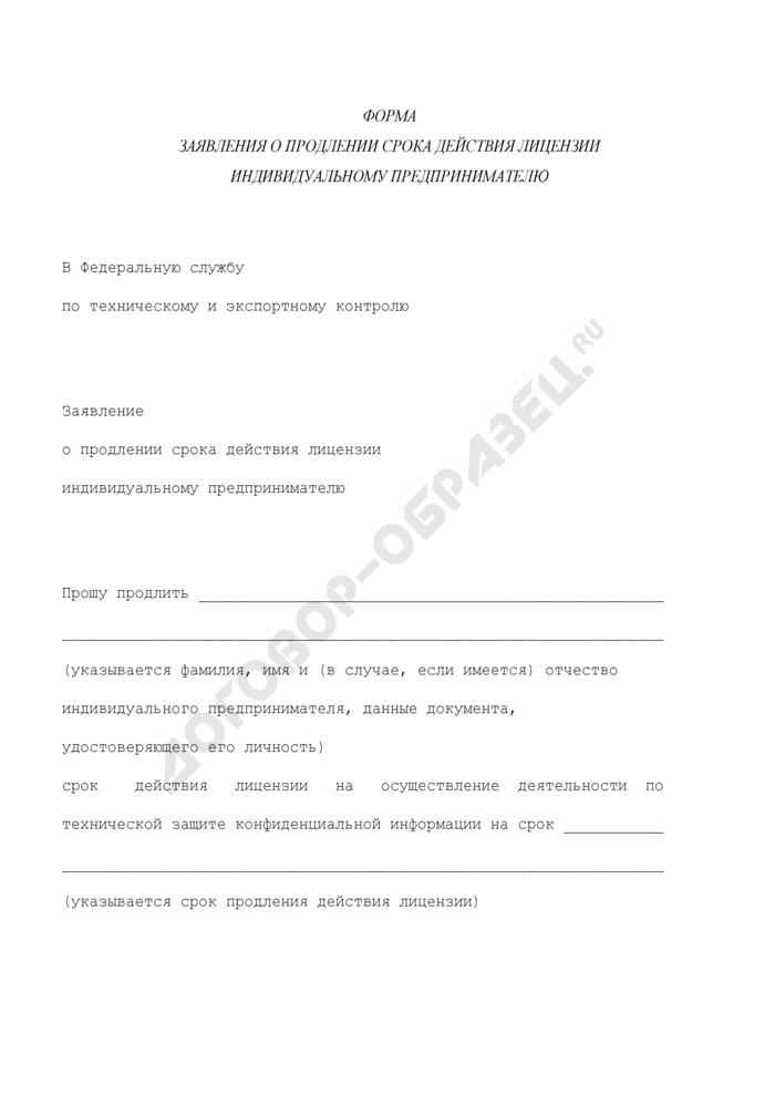 Форма заявления о продлении срока действия лицензии на осуществление деятельности по технической защите конфиденциальной информации индивидуальному предпринимателю. Страница 1