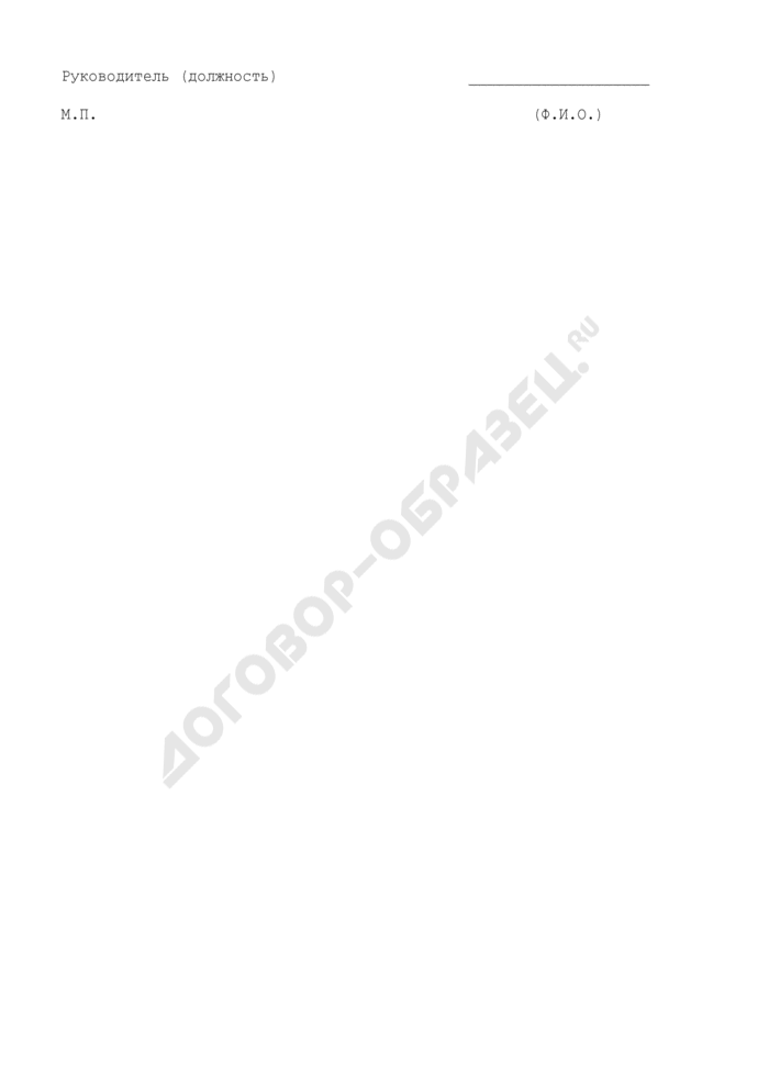 Заявление на аккредитацию участника заемно-инвестиционной деятельности в городе Москве. Страница 2