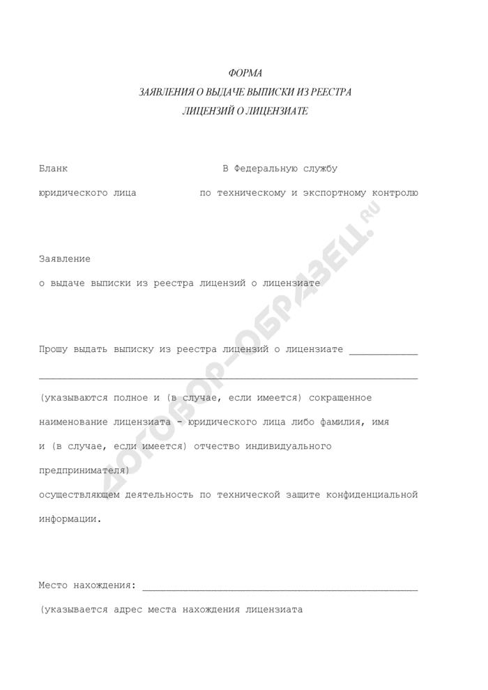 Форма заявления о выдаче выписки из реестра лицензий на осуществление деятельности по технической защите конфиденциальной информации о лицензиате. Страница 1
