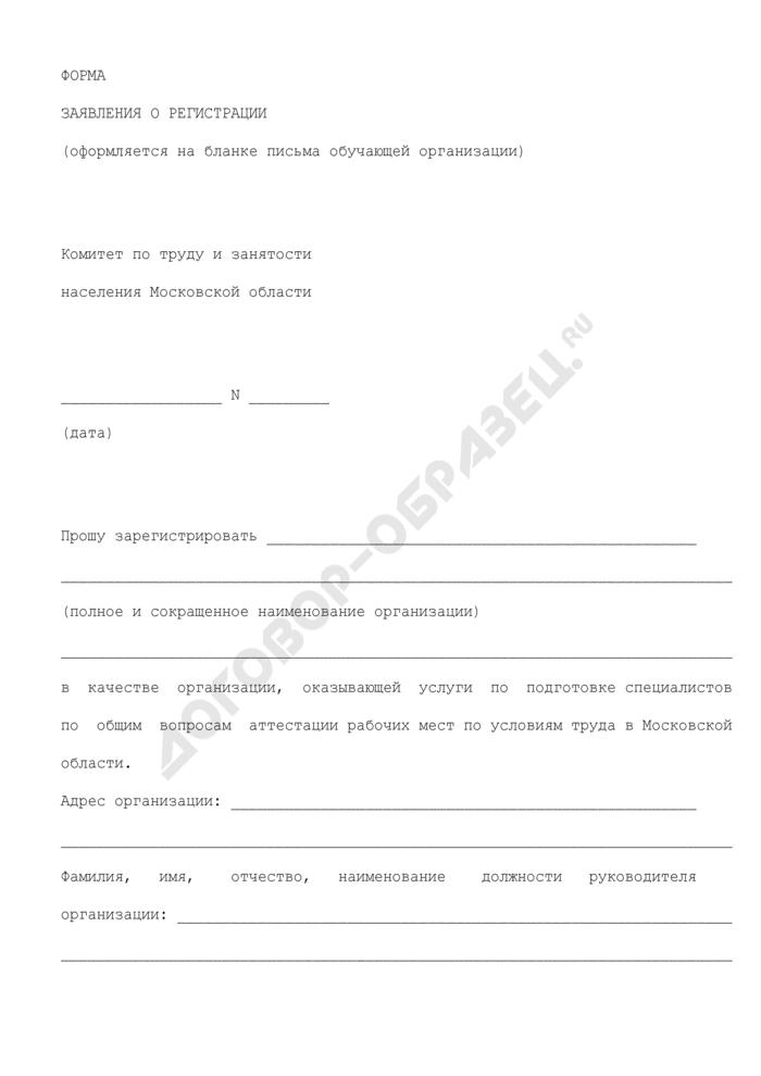 Форма заявления о регистрации организации, оказывающей услуги по подготовке специалистов по общим вопросам аттестации рабочих мест по условиям труда в Московской области. Страница 1