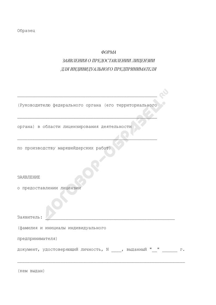 Форма заявления о предоставлении лицензии на производство маркшейдерских работ для индивидуального предпринимателя (образец). Страница 1