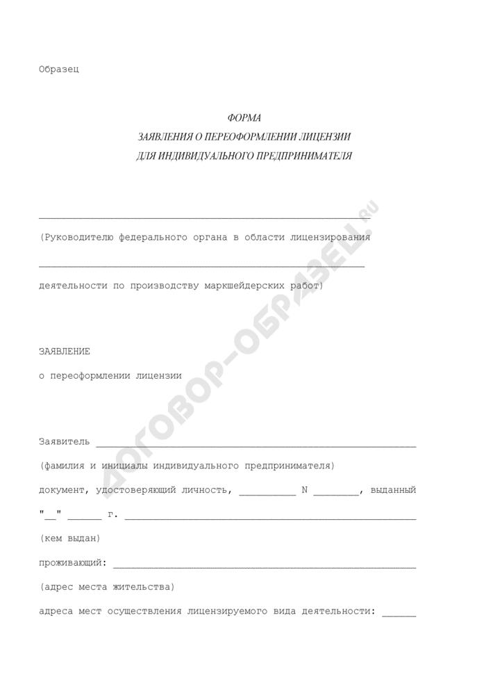Форма заявления о переоформлении лицензии на производство маркшейдерских работ для индивидуального предпринимателя (образец). Страница 1