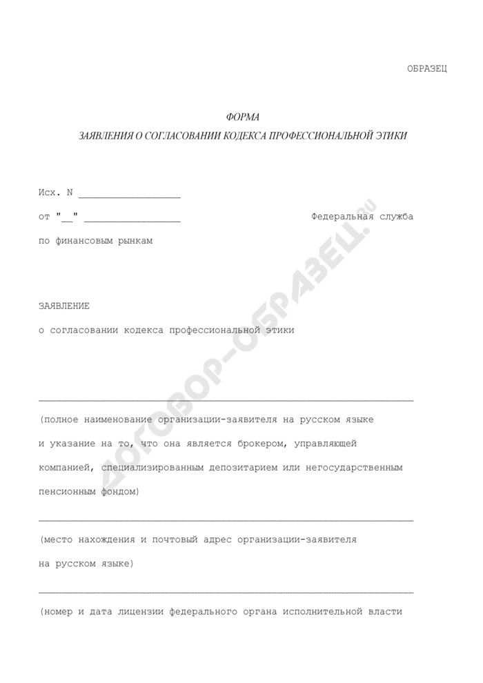 Форма заявления о согласовании кодекса профессиональной этики (образец). Страница 1