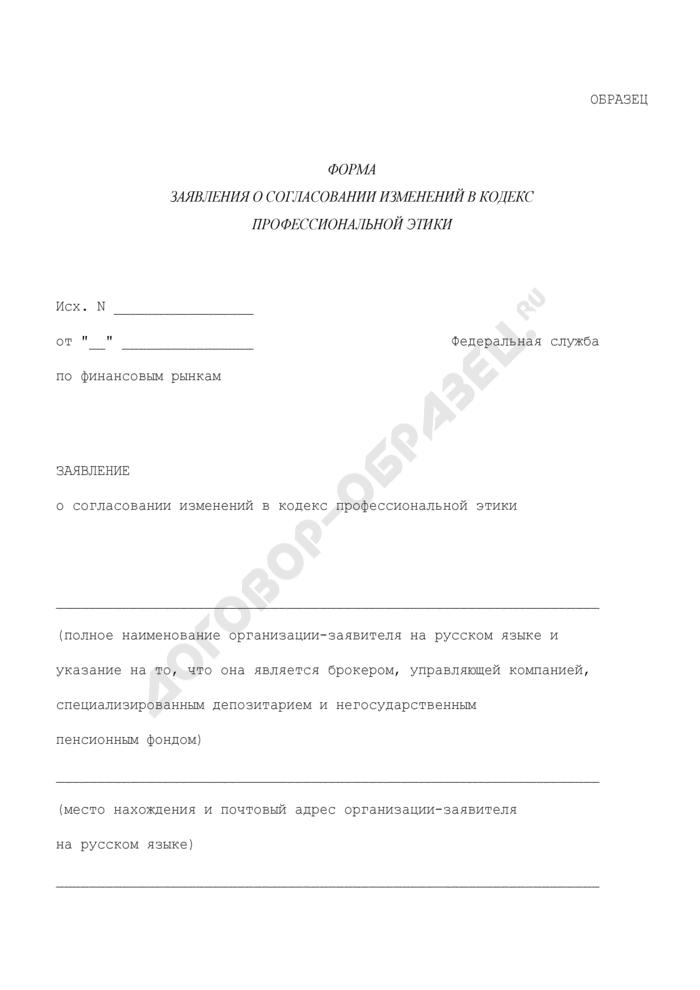 Форма заявления о согласовании изменений в кодекс профессиональной этики (образец). Страница 1
