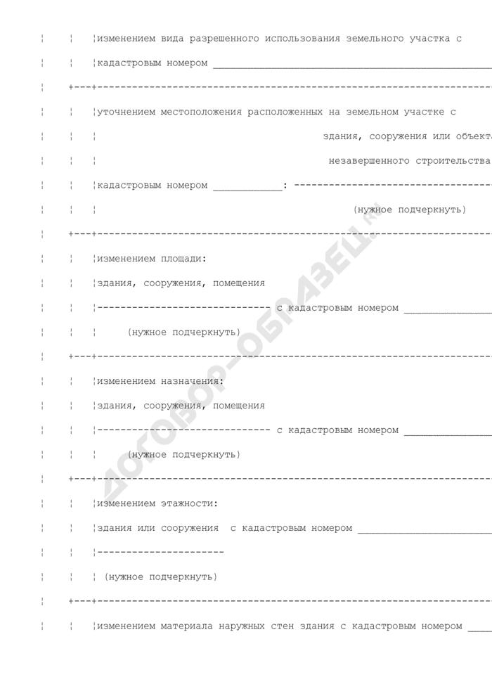 Форма заявления о государственном кадастровом учете изменений объекта недвижимости. Страница 2