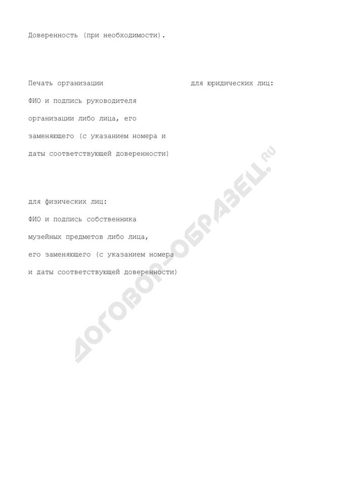 Форма заявления собственника или уполномоченного им лица о внесении изменений в информацию о музейных предметах и музейных коллекциях, зарегистрированных в Государственном каталоге Музейного фонда Российской Федерации (образец). Страница 3