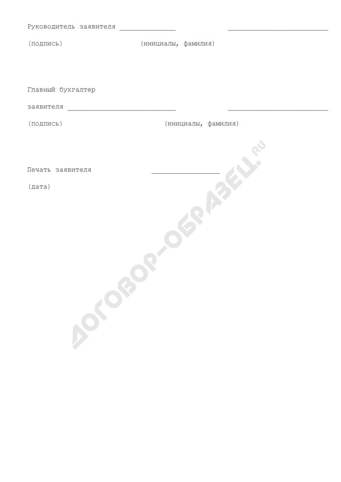 Форма заявления декларанта на переработку товаров в таможню, в регионе деятельности которой он зарегистрирован как налогоплательщик для получения разрешения на переработку товаров вне таможенной территории. Страница 2