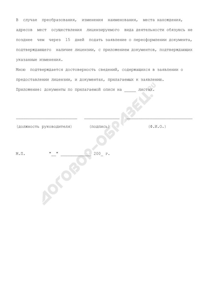Форма заявления о предоставлении лицензии Министерства регионального развития Российской Федерации для юридического лица. Страница 3