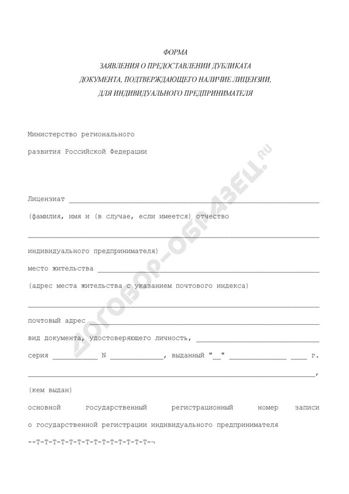 Форма заявления о предоставлении дубликата документа, подтверждающего наличие лицензии Министерства регионального развития Российской Федерации, для индивидуального предпринимателя. Страница 1