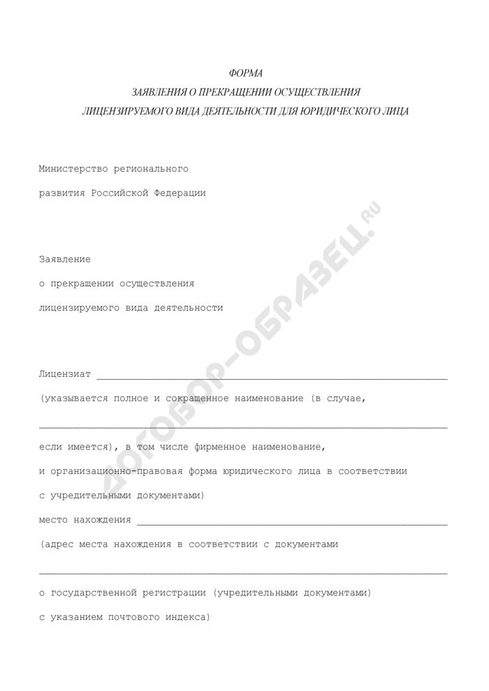 Форма заявления о прекращении осуществления лицензируемого вида деятельности Министерства регионального развития Российской Федерации для юридического лица. Страница 1