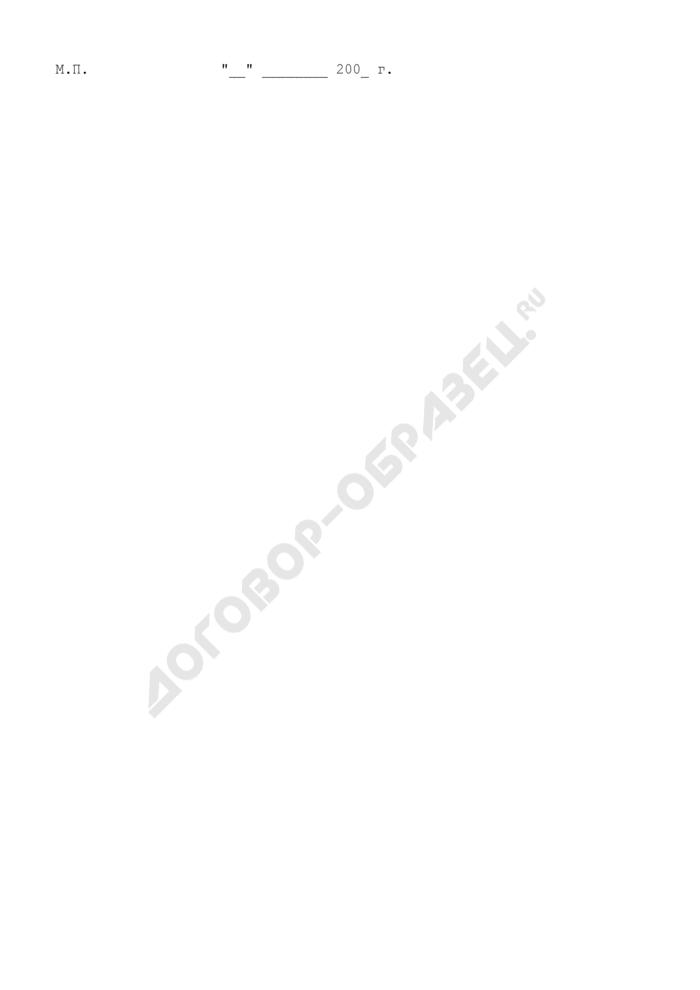 Форма заявления о прекращении осуществления лицензируемого вида деятельности Министерства регионального развития Российской Федерации для юридического лица. Страница 3