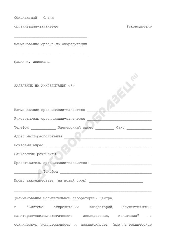Заявление на аккредитацию лаборатории, осуществляющей санитарно-эпидемиологические исследования, испытания. Страница 1