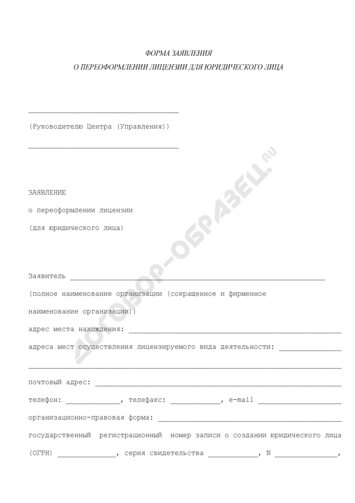 Форма заявления о переоформлении лицензии в области пожарной безопасности (для юридического лица). Страница 1