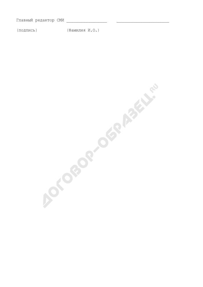 Заявление на аккредитацию журналистов, предоставляющих средства массовой информации при Совете депутатов Каширского муниципального района. Страница 2