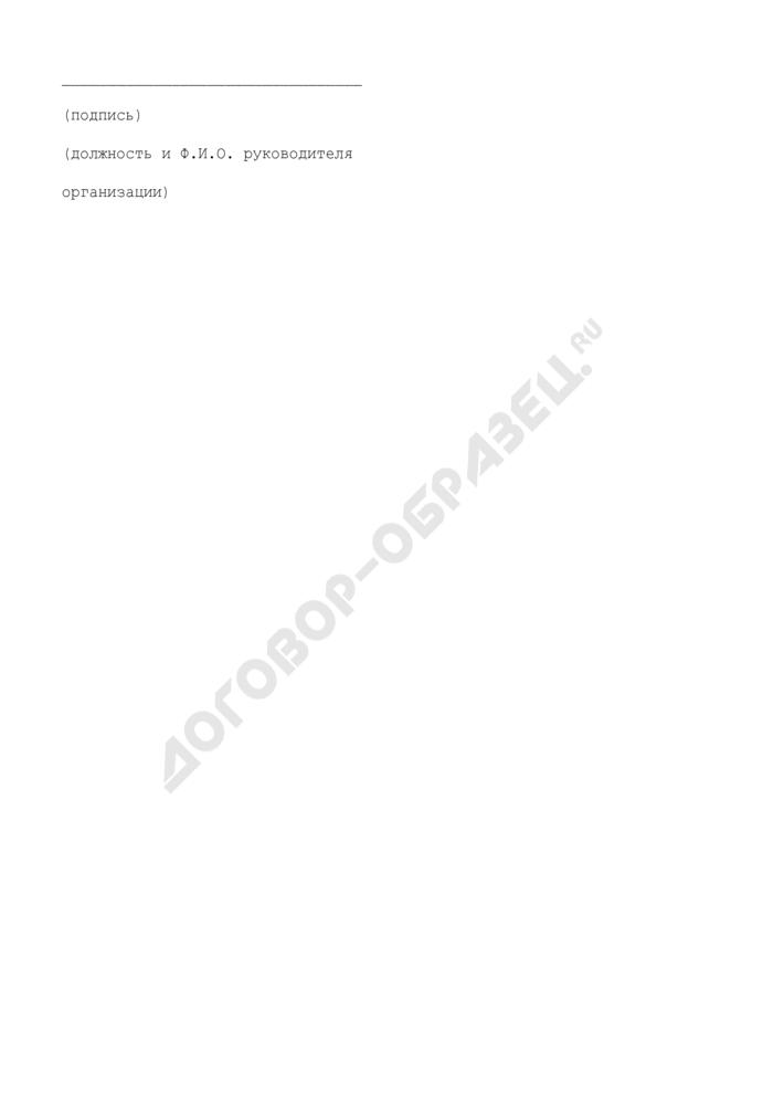 Форма заявления о предоставлении лицензии на деятельность, связанную с производством, хранением, применением и распространением взрывчатых материалов промышленного назначения. Страница 3