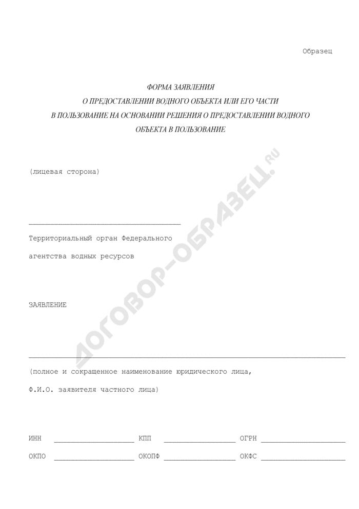 Форма заявления о предоставлении водного объекта или его части в пользование на основании решения о предоставлении водного объекта в пользование (образец). Страница 1