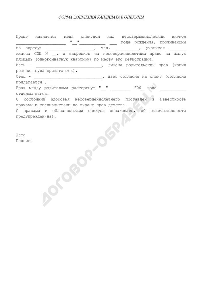 Форма заявления кандидата в опекуны. Страница 1