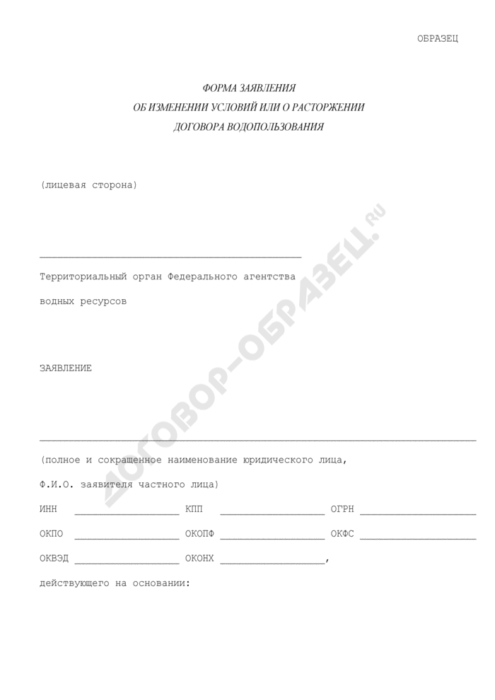 Форма заявления об изменении условий или о расторжении договора водопользования (образец). Страница 1