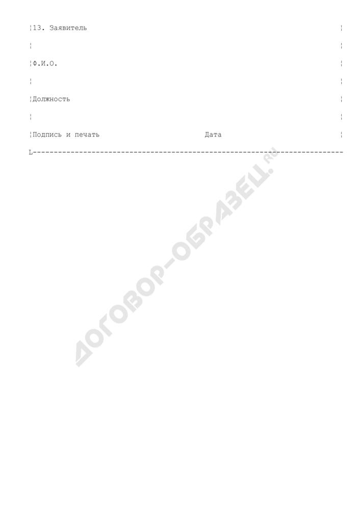 Форма заявления на получение разрешения на реэкспорт товаров. Страница 2