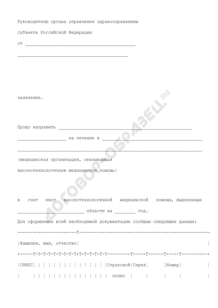 Форма заявления пациента или его законного представителя о направлении на лечение в медицинские организации, оказывающие высокотехнологичную медицинскую помощь за счет средств федерального бюджета. Страница 1